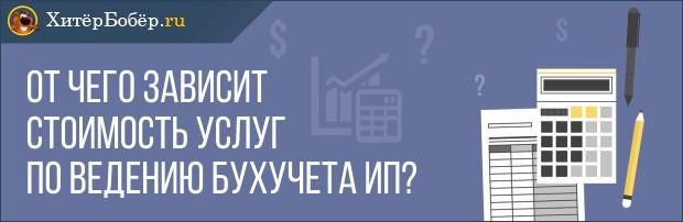 Учётная политика при УСН (доходы).