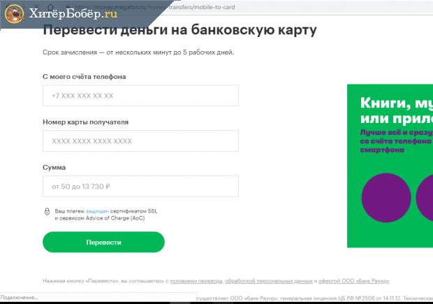 Tvar obrazovky plateb z telefonu na mapě na stránkách Megafon