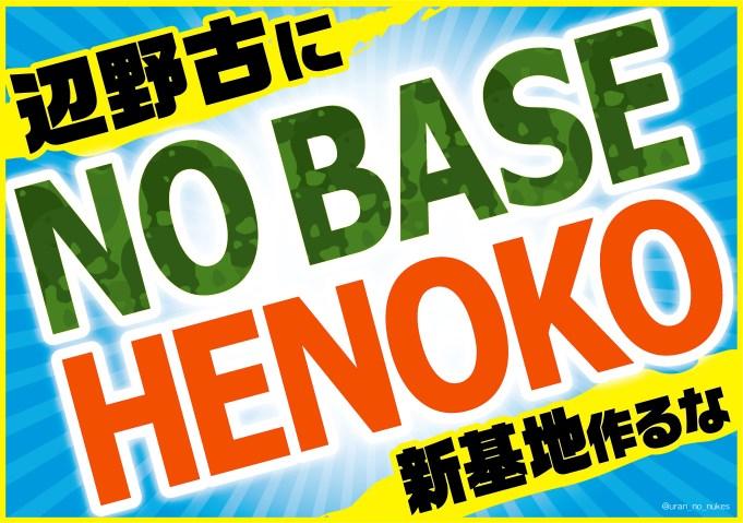 p_nobasehenoko_a3
