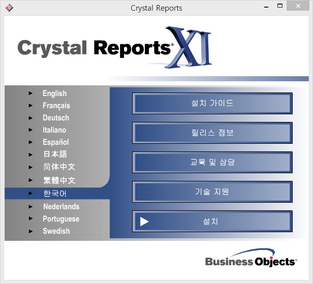 Crystal Reports XI R2 ISO Free Download