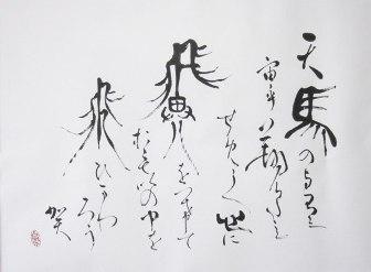 第六回個展 -KOTOHOGU- 榎本生葉展