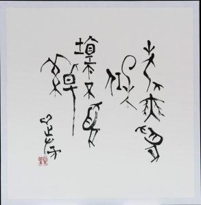 第九回個展 一片 ―ひとひら― 榎本生葉 書展