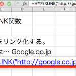 HYPERLINK関数 Excel関数(32) – 任意の文字列にリンクさせる –