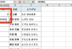 Excel関数 ROW関数3
