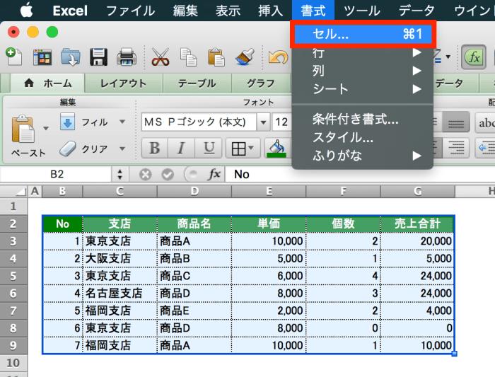 Excel(エクセル) 0を非表示6