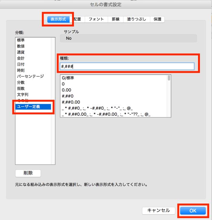Excel(エクセル) 0を非表示7