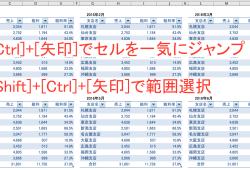 Excel Ctrl+矢印 ショートカット