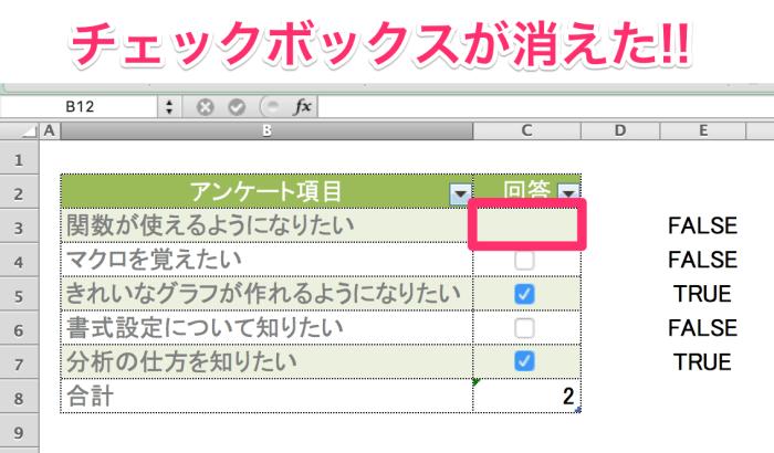 エクセル チェックボックス 削除方法04