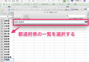 Excel エクセル ユーザー設定リスト 並び順05
