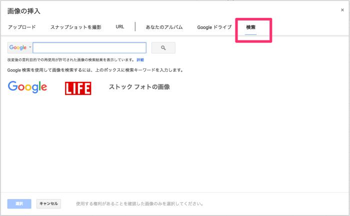 Googleスプレッドシート 画像挿入03