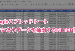 Googleスプレッドシート FILTER関数00