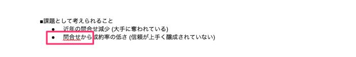 ドキュメント / スプレッドシート 単語リスト04