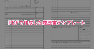 PDF履歴書テンプレート