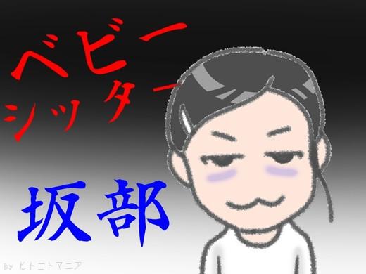 吉良奈津子のベビーシッター