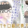 恋愛47キロ級日本代表のガッキー妄想。「逃げ恥」第8話