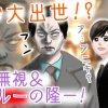 山田涼介の英語のセリフとは!カインとアベル第7話。取締役に出世した優