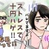 怖い!「お母さん娘をやめていいですか」の感想。波瑠と柳楽優弥が共演のNHKドラマ「オカムス」