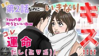 山本美月とつよぽんがキス!「嘘の戦争」第2話。菊池風磨のタメ語も炸裂!