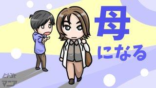 門倉麻子がやって来た!刑務所にいた理由は…?「母になる」の感想 5~7話