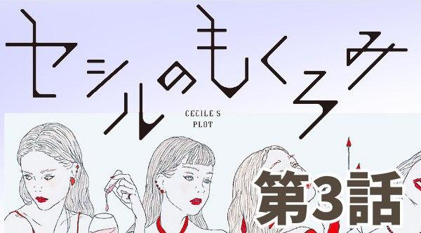 セシルの目論見 ハマユカ役の吉瀬美智子