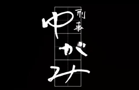 刑事ゆがみ 秋ドラマ