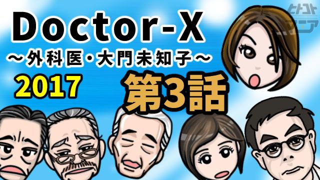 ドクターXの幼稚園児の似顔絵