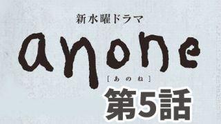 【anone】蝉パジャマがブキミすぎて雑巾化w第5話のあらすじ