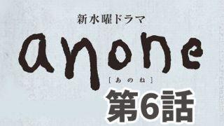 【anone】香澄の正体は誰?女優は藤井武美さん。第6話