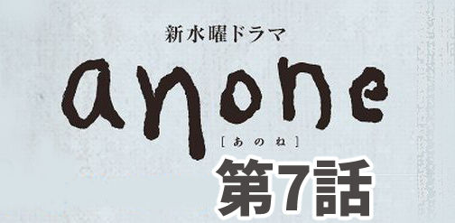 anoneの火野正平