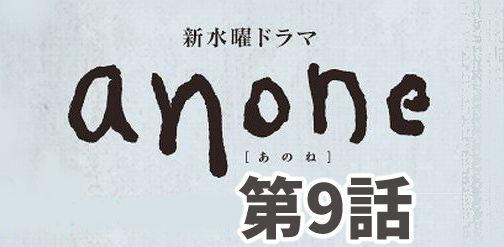 anone 亜乃音が警察に逮捕