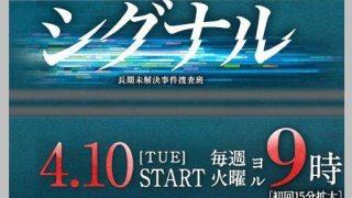 【シグナル】佐久間由衣を救え!第3話のネタバレとあらすじの解説