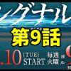 シグナル 第9話ネタバレあらすじ。オムライスは大山のおごりだったΣ(゚Д゚)