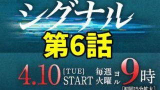 シグナル 桜井が死亡の第6話ネタバレあらすじ。生き返る展開はアリ?