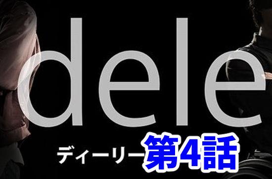 dele 菅田将暉のスプーン曲げ