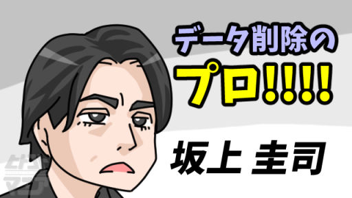dele山田孝之