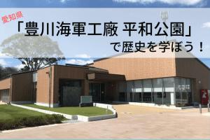 「豊川海軍工廠平和公園」で歴史を学ぼう!