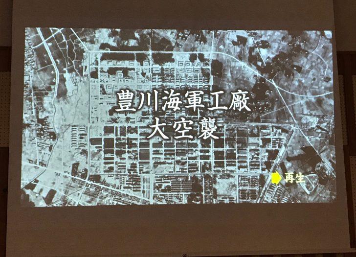 豊川海軍工廠 大空襲