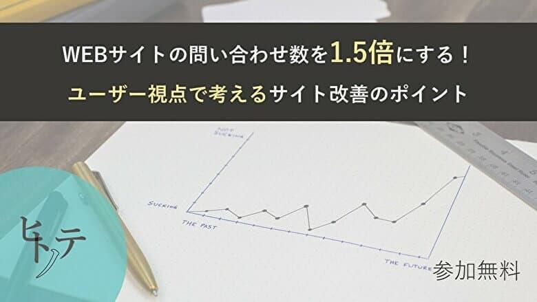 2/20(木)WEBサイト改善セミナー