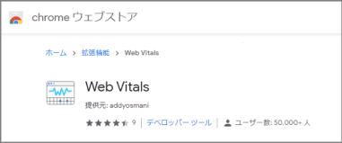 Chromeウェブストア「Web Vitals」