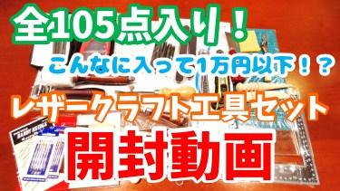 【レザークラフト工具セット開封動画】全28種105点入り!こんなに入って1万円以下⁉これからレーザークラフトを始める人にもオススメの工具セットを開封してみた!