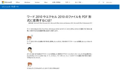 pdf エクセル 変換 2010