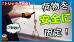南京結びのやり方 トラックの荷物をしっかり固定する方法
