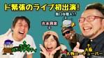 大阪せんべろ【ケニチKENICHI】さんと初ライブコラボ!