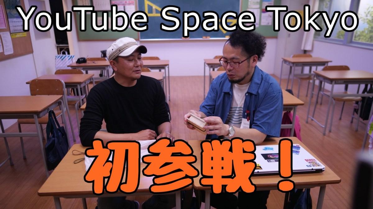 【YouTube Space Tokyo】ケニチさんと行った