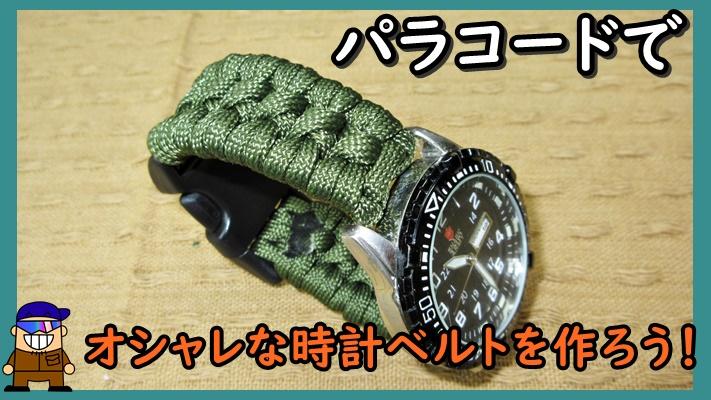 【腕時計メンズ】パラコードでおしゃれな時計ベルトを作ろう!