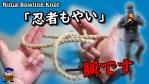 もやい結び キャンプで役立つ最速のロープワーク Ninja Bowline Knot