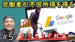 【ネットでビジネス】肉体労働者が不労所得を得るまで⑤Googleアドセンス編