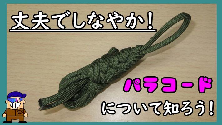 パラコードの結び方・編み方・その他の活用法