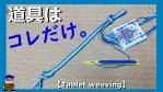 手芸ストラップ【カード織り】簡単に編み物が出来る方法
