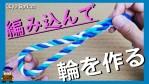 ロープに輪を作る【アイスプライス】3色ロープで分かり易く解説